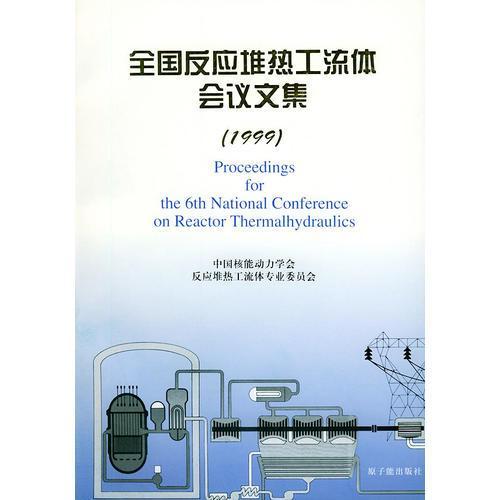 全国反应堆热工流体会议文集(1999)
