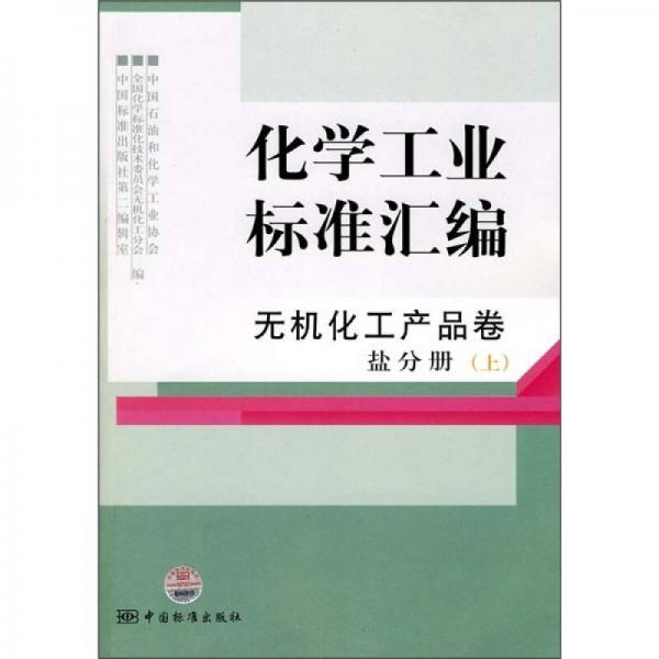 化学工业标准汇编:无机化工产品卷(盐分册)(上)