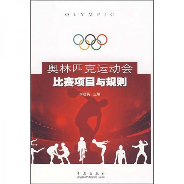 奥林匹克运动会比赛项目与规则