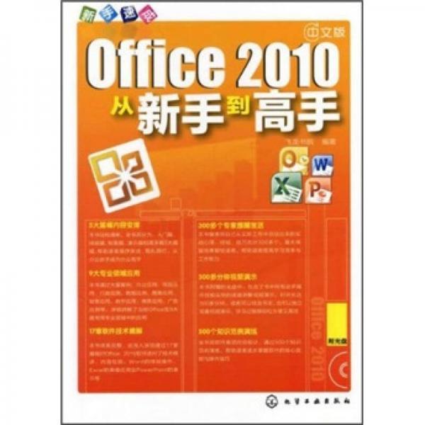 中文版Office 2010从新手到高手
