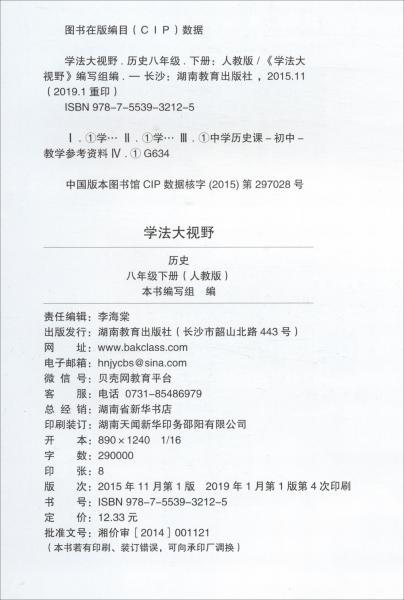 学法大视野·历史八年级下册(人教版)