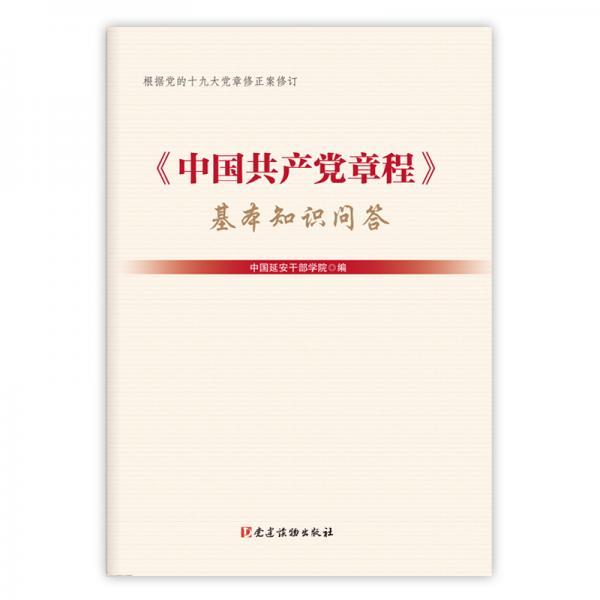 《中国共产党章程》基本知识问答(2019年修订版)