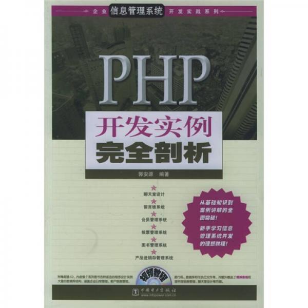 PHP开发实例完全剖析