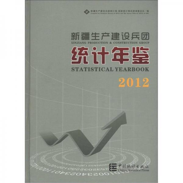 新疆生产建设兵团统计年鉴(2012)
