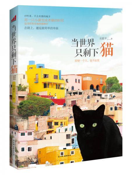 当世界只剩下猫