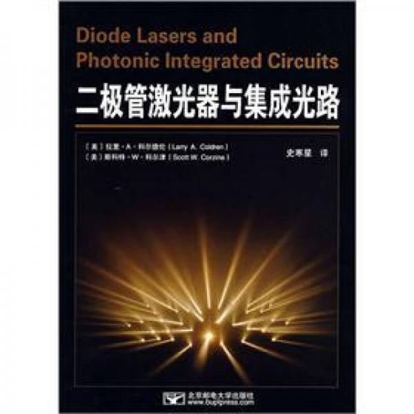 二极管激光器与集成光路