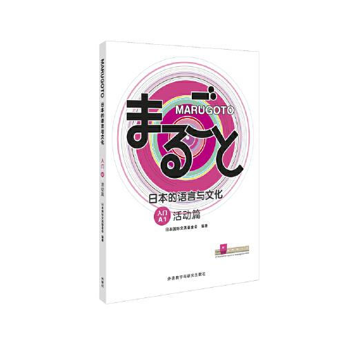 MARUGOTO日本的语言与文化(入门)(A1)(活动篇)