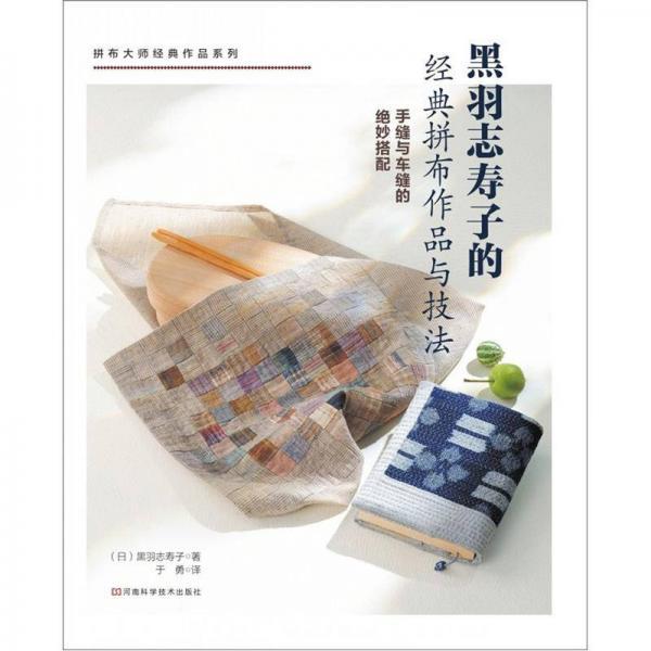 黑羽志寿子的经典拼布作品与技法