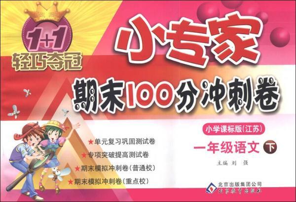 1+1轻巧夺冠·小专家期末100分冲刺卷:1年级语文(下)(小学课标江苏版)(2013春)
