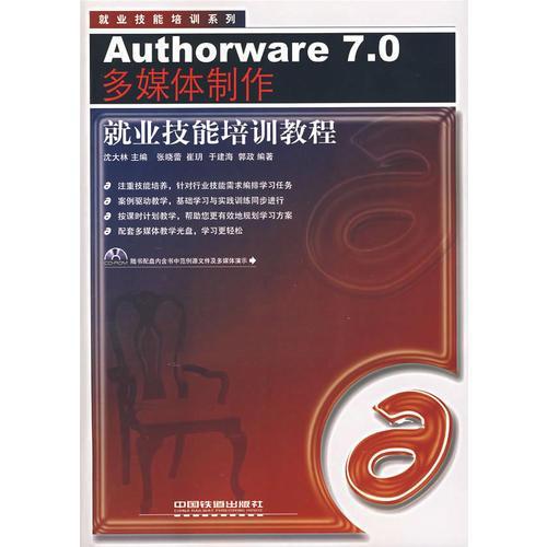 Authorware7.0多媒体制作——就业技能培训教程