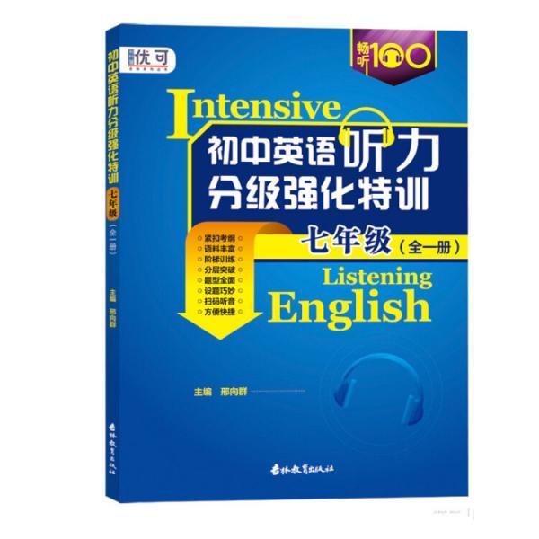 初中英语听力分级强化特训七年级(全一册)