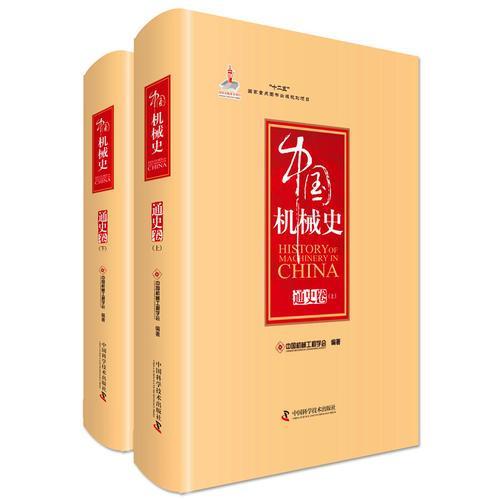 中国机械史·通史卷(全二册)