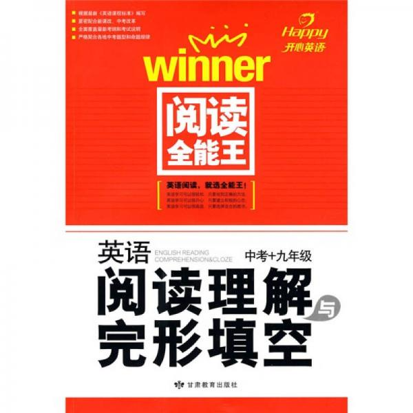 开心英语·阅读全能王英语阅读理解与完形填空(中考+9年级)