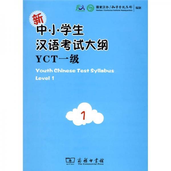 新中小学生汉语考试大纲YCT(1级)