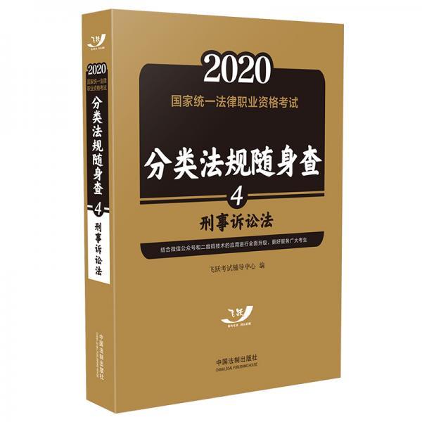 司法考试20202020国家统一法律职业资格考试分类法规随身查:刑事诉讼法(飞跃版随身查)