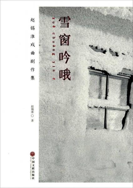 雪窗吟哦 赵锡淮戏曲剧作集