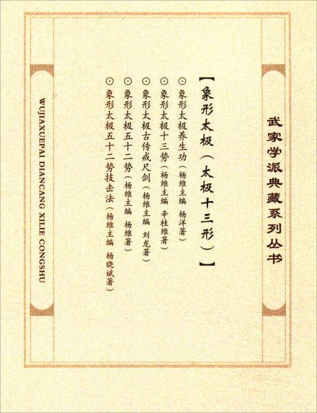 象形太极五十二势技击法/武家学派典藏系列丛书