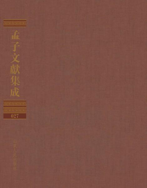 孟子文献集成(第二十七卷)