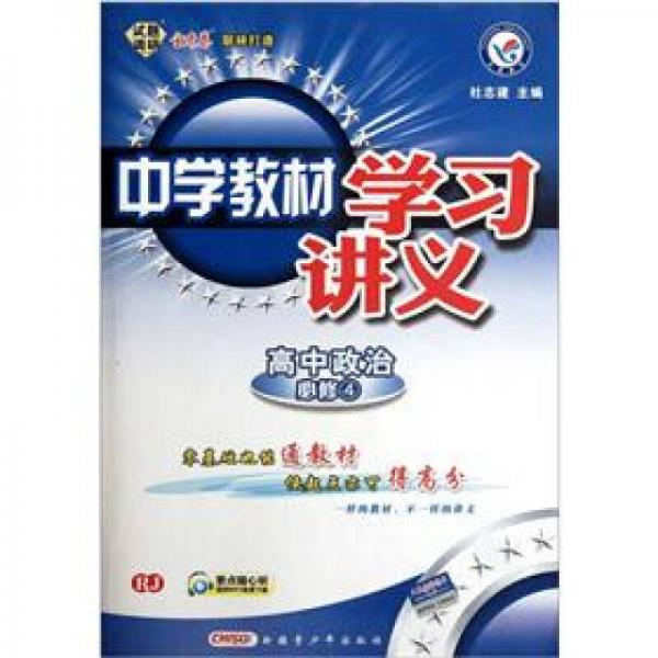 中学教材学习讲义:高中政治(必修4)(RJ)