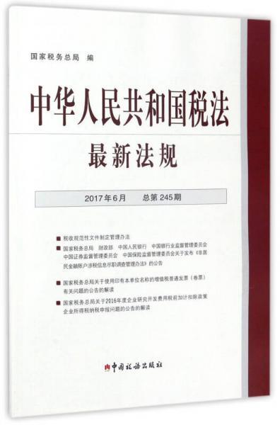 中华人民共和国税法最新法规(2017年6月 总第245期 附光盘)