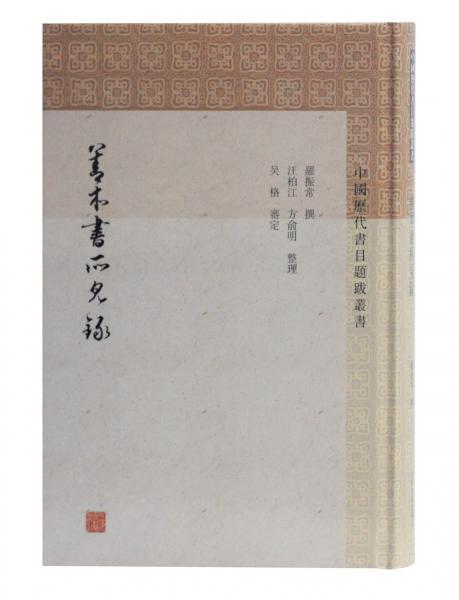 善本书所见录(中国历代书目题跋丛书)