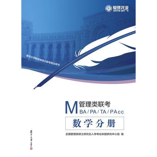 MBA、MPA、MTA、MPACC管理类联考:数学习题集