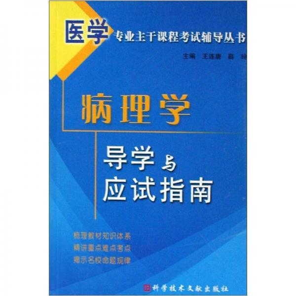 导医学专业主干课程考试辅导丛书:病理学导学与应试指南