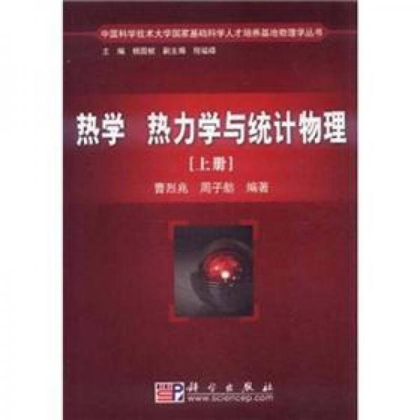 热学 热力学与统计物理(上册)