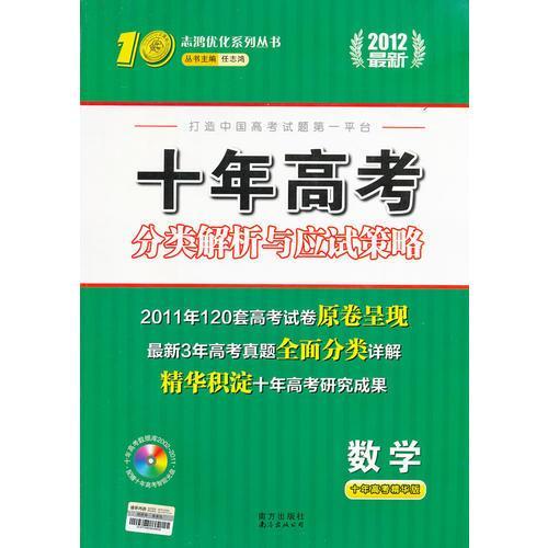 十年高考分类解析与应试策略:2012最新(数学)