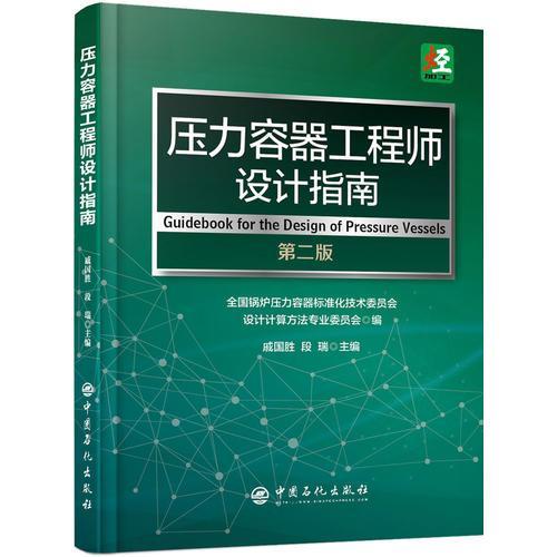 压力容器工程师设计指南(第二版)