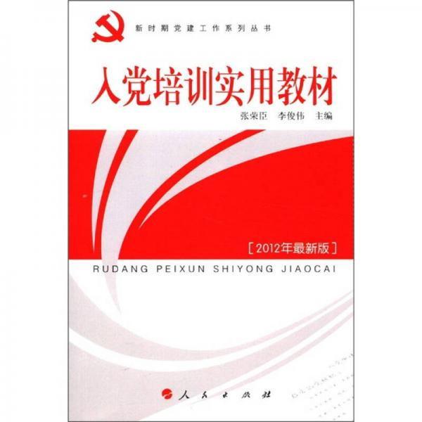 入党培训实用教材(2012年最新版)