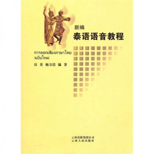 新编泰语语音教程