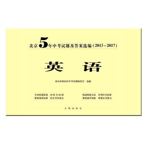 北京5年中考试题及答案选编(2013-2017)——英语