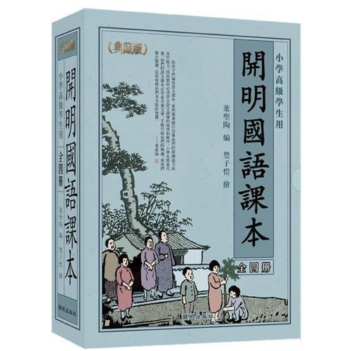 开明国语课本-小学高级学生用-全四册-典藏版-赠繁简对照手册