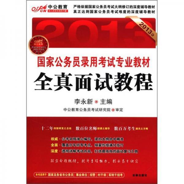 中公教育·2013年国家公务员录用考试专用教材:全真面试教程