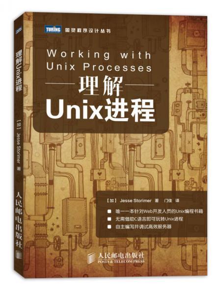 理解Unix进程