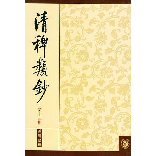 清稗类钞.第十三册