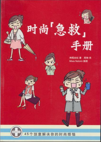 """时尚""""急救""""手册"""