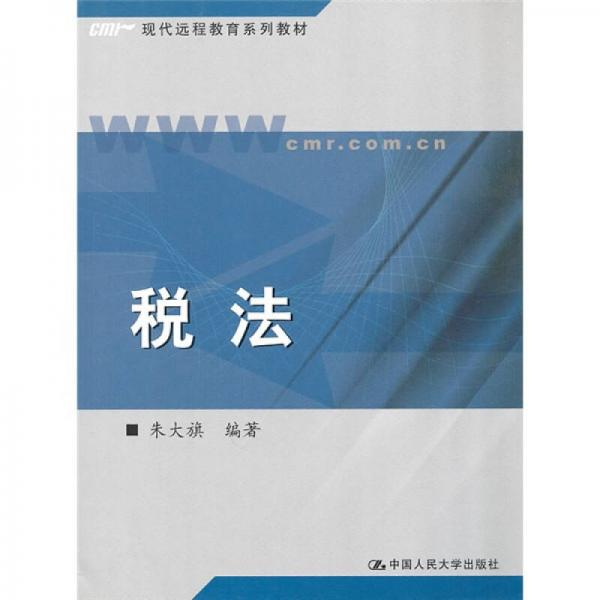现代远程教育系列教材:税法