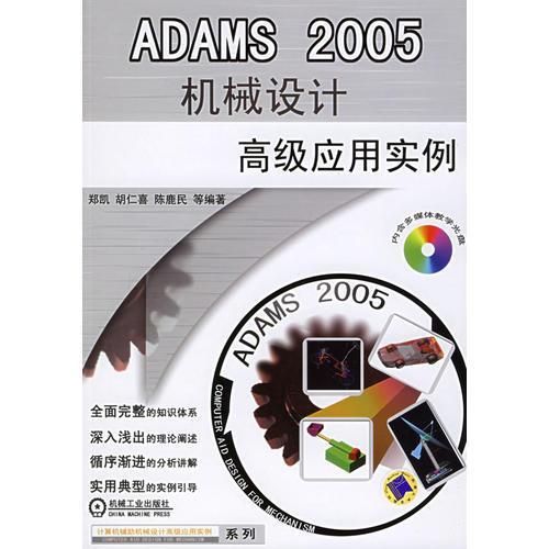 ADAMS 2005机械设计高级应用实例
