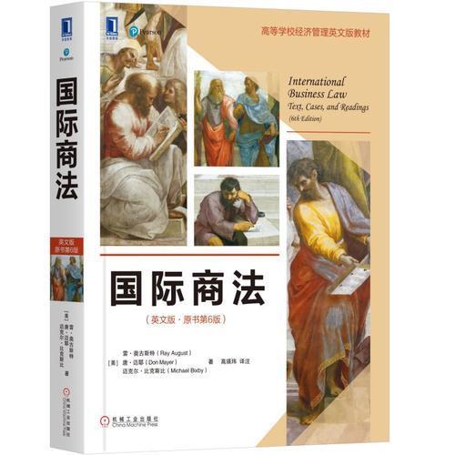 国际商法(英文版·原书第6版)