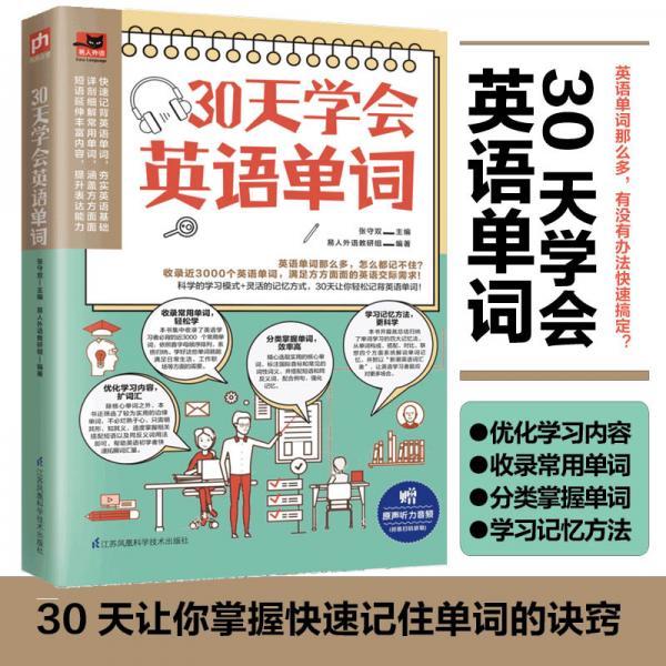 30天学会英语单词(科学的学习模式+灵活的记忆方式,30天让你轻松背英语单词!)