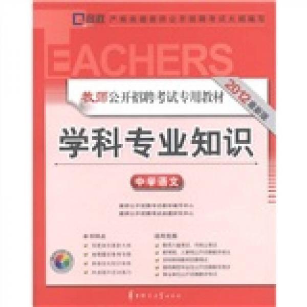 启政·教师公开招聘考试专用教材:学科专业知识(中学语文)(2012最新版)