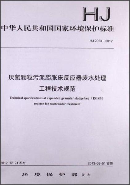 中华人民共和国国家环境保护标准:厌氧颗粒污泥膨胀床反应器废水处理工程技术规范(HJ 2023-2012)