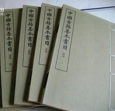 中国古籍善本书目(丛部)