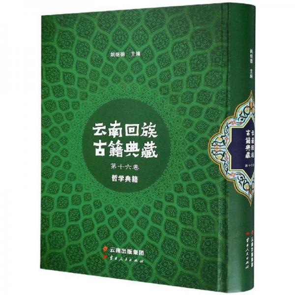 云南回族古籍典藏(第16卷哲学典籍汉文阿拉伯文)