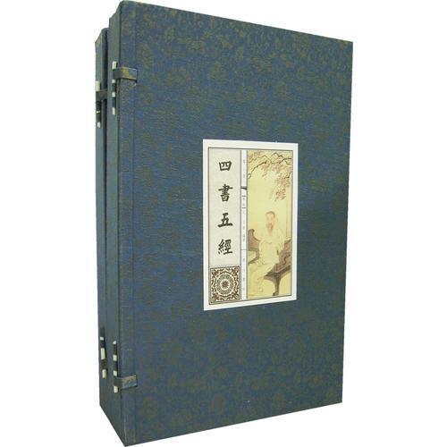 四书五经(全六册)