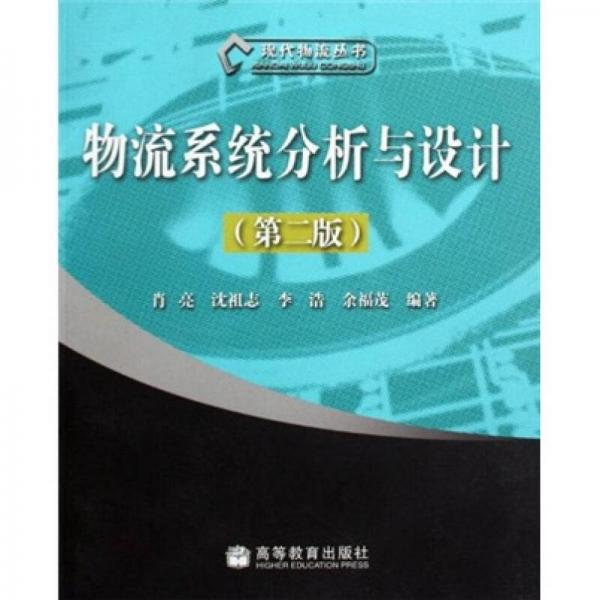物流系统分析与设计(第2版)