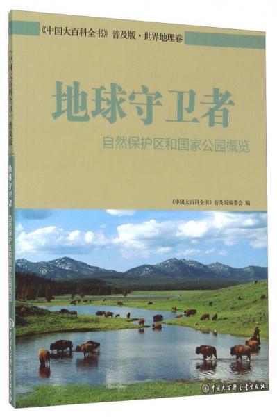 地球守卫者 自然保护区和国家公园概览