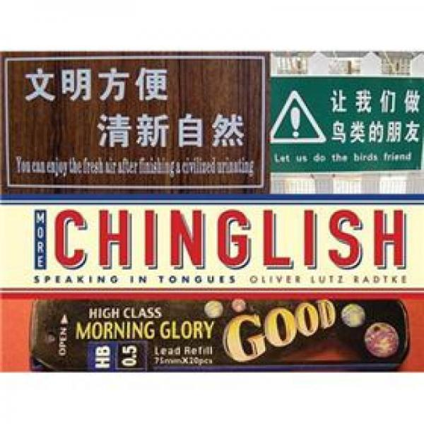 More Chinglish: Speaking in Tongues[中式英语:言语含混]